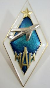 Russian Button Badge - Moscow Aviation University Medal